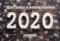 Щастлива 2020 година! - ПГ Марин Попов - Севлиево